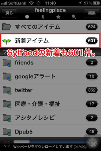 Sylfeed新着601件