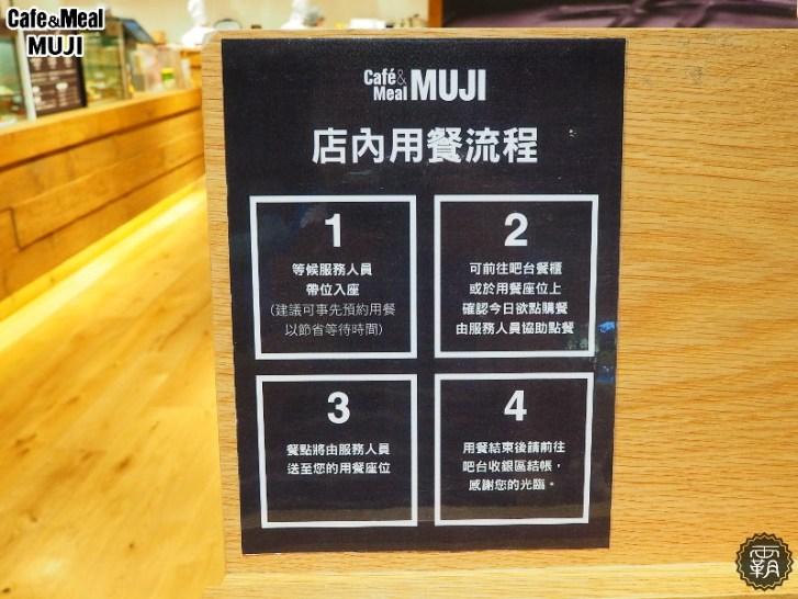 29415009014 836d9e99ae b - Café&Meal MUJI 台中首間無印良品餐飲店~