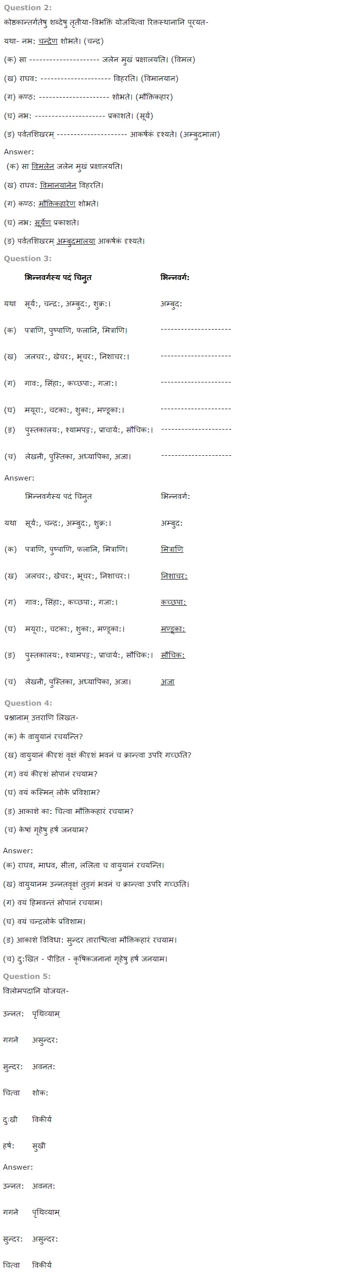 NCERT Solutions for Class 7th Sanskrit Chapter 9 - विमानायं रचयाम