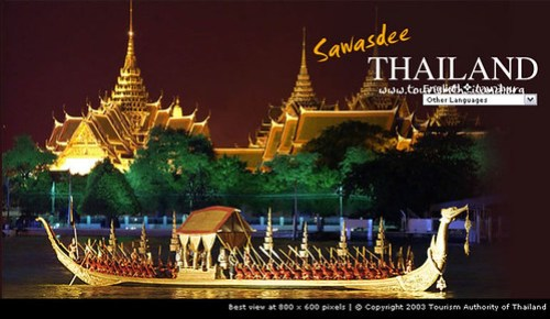 การท่องเที่ยวแห่งประเทศไทย (ททท.) 2005
