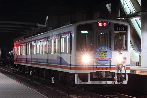 キハ2306(鉄道の日記念号HM) @守谷