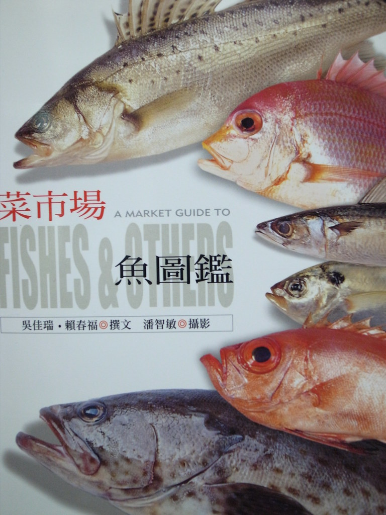 Adonis Blog: 吳佳瑞 賴春福 潘智敏 菜市場魚圖鑑 A MARKET GUIDE TO FISHES & OTHERS