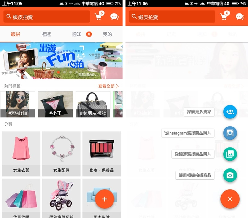 Screenshot_2016-08-22-11-06-52_com.shopee.tw
