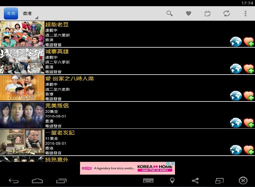 港劇APP - 免費綫上收看香港電視劇(Android only)   AL部落格