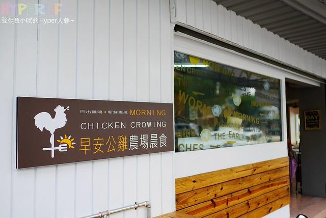 早安公雞農場晨食 (31)