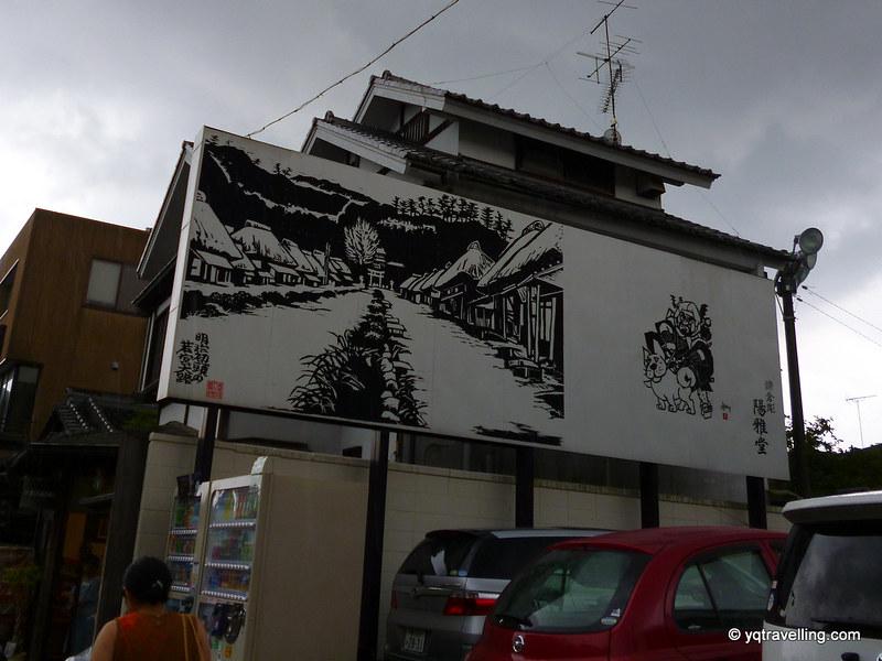 Ink painting billboard