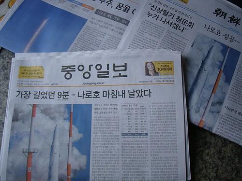 Naro-1 in the news