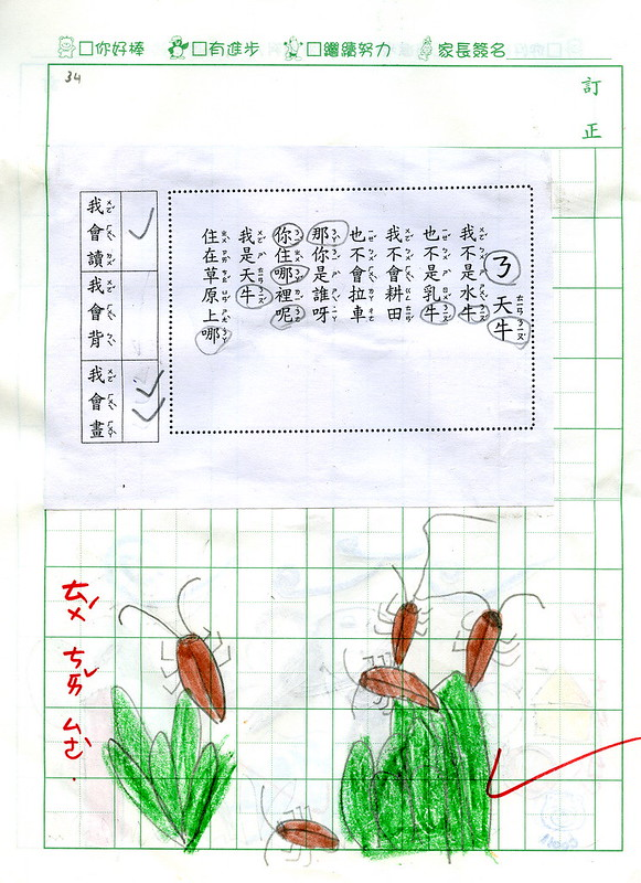 ㄅㄆㄇ小畫展 @ 阿雞米得有限公司 :: 痞客邦
