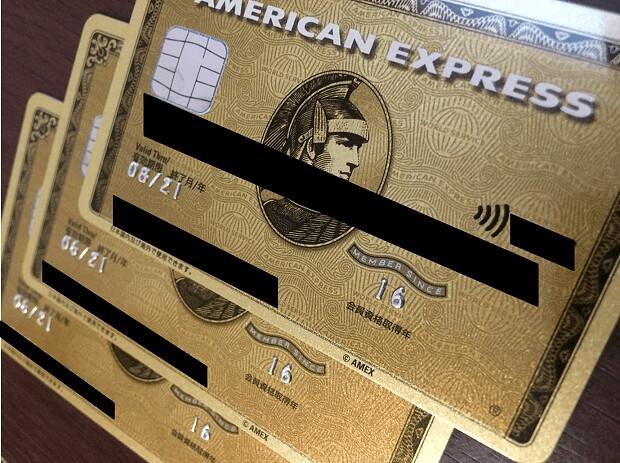 160831 アメックスゴールドカード