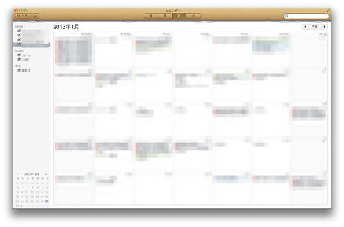 iCal 2段階認証