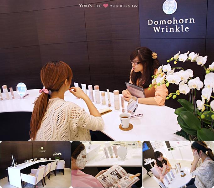 [保養]*Domohorn Wrinkle 朵茉麗蔻‧貼心的美顏諮詢中心 & 全效8點半份量組試用心得