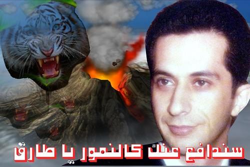 صورة ترمز إلى مدى التمسك بالدفاع عن قضية المهندس طارق الربعة by sherihane