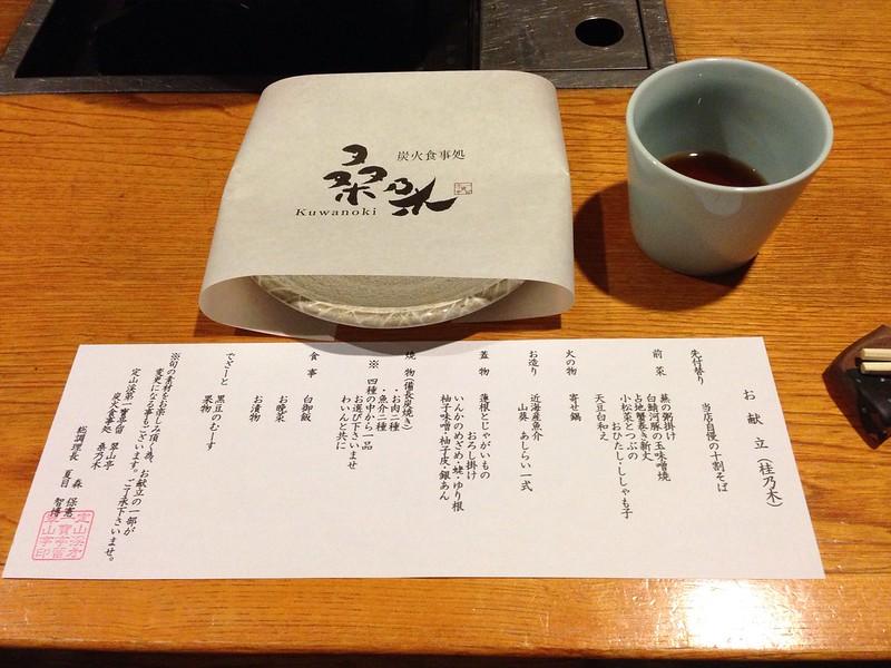 Menu for the Japanese Dinner