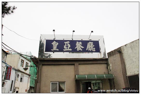 [馬祖]皇亞餐廳.道地馬祖風味餐~公開搭船小密訣 @VIVIYU小世界