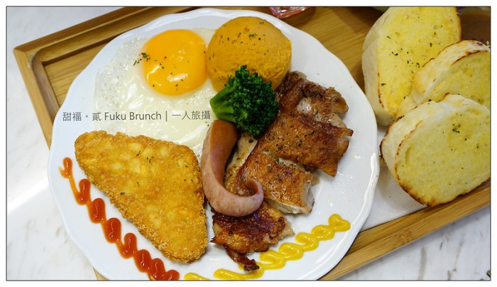 甜福。貳 Fuku Brunch 08