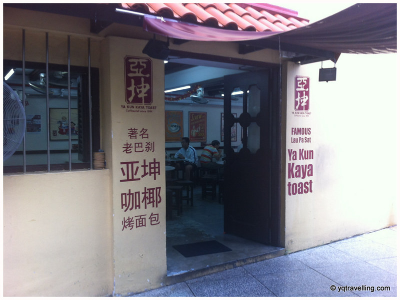 Ya Kun Kaya Toast side door China Square branch