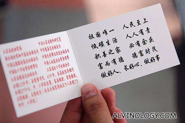 The interior design of Chen's namecard lists moral values he thinks are important instead of his business achievements