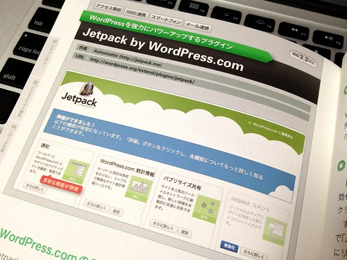 Japanese WordPress Plugins Book: Jetpack