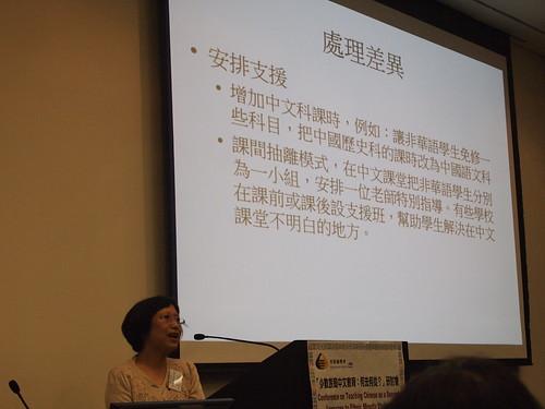 不設少數族裔中文課程 團體批評教育局 政策涉歧視 | 易汶健 | 香港獨立媒體