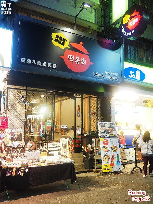 29458136516 f6753e24bc b - 奔跑吧!年糕鍋,一中街的韓國年糕鍋專賣,起司雞鍋炸雞沾起司吃,好邪惡阿~