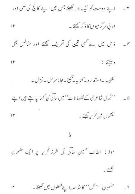 DU SOL B.A. Programme Question Paper - Urdu Language (B) - PaperV