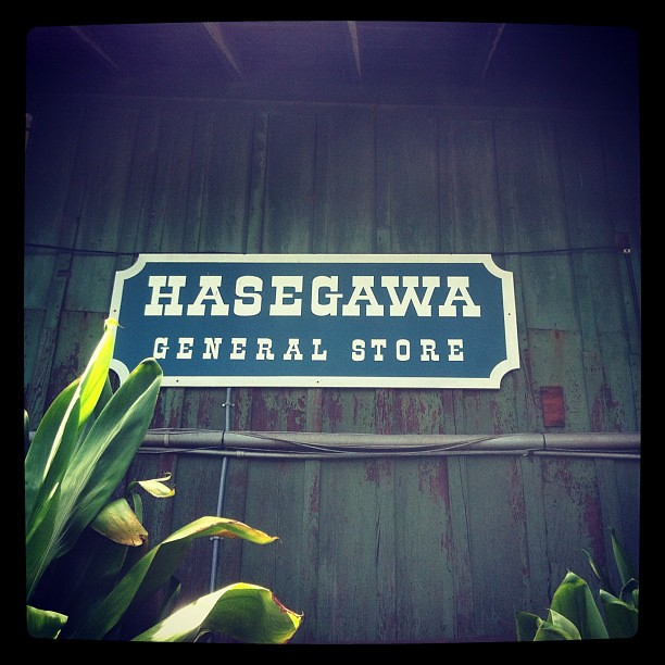 Hasegawa General Store - built in the early 1900s and owned by one family for generations. You can get your pre-made spam sushi or dog food here.