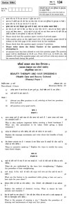 CBSE Class XII Previous Year Question Paper 2012 Beauty Therapy and Hair Derssing II