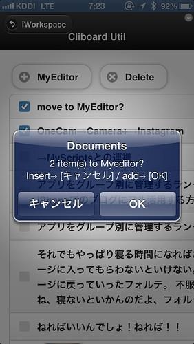 MyEditorで新規書類作成または追記