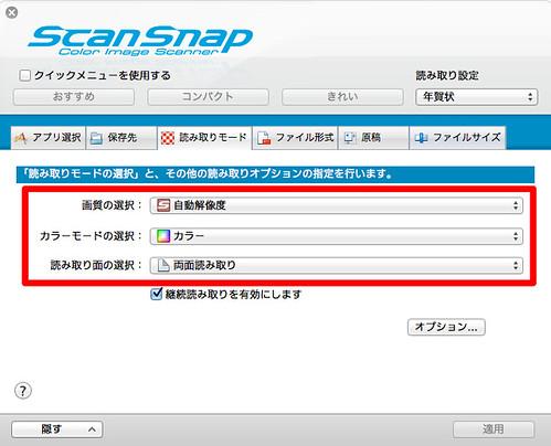 ScanSnap_setting