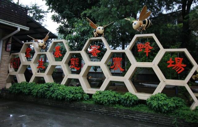 埔里宏基蜜蜂生態農場 (1)