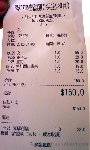 Tsui Wah Restaurant-004