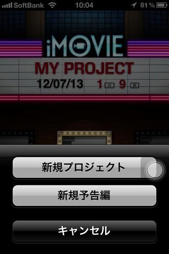 01 iMoive 新規プロジェクト