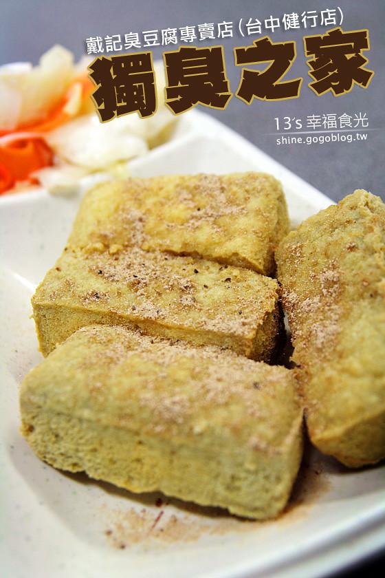【臺中臭豆腐】獨臭之家 @ 旅遊日記 :: 痞客邦