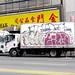 New York City Trucks