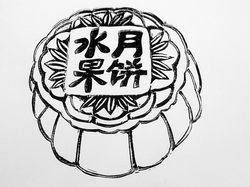 Printed mooncakes for mid autumn festival for Mid autumn moon festival coloring pages