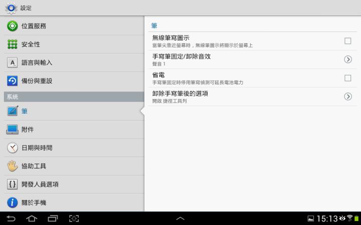 多視窗應用的平板–Samsung Galaxy Note 10.1體驗 @basic的生活日記