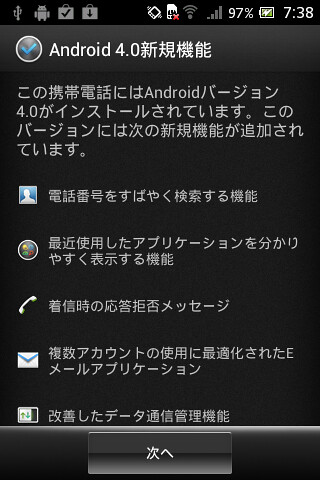 device-2012-09-30-073914