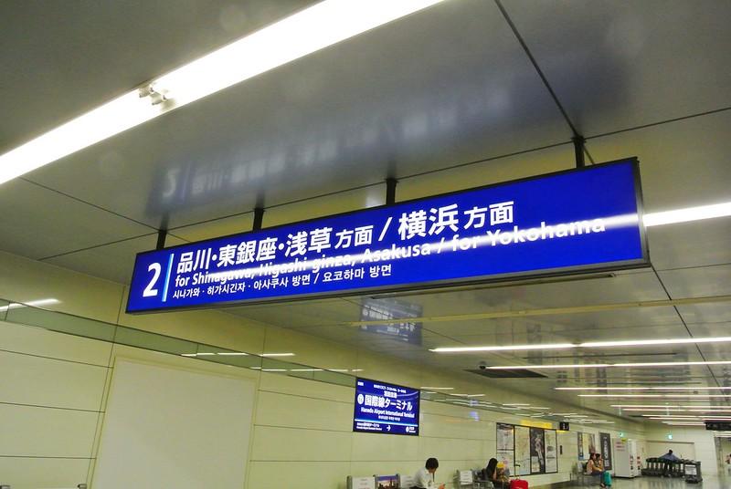 [日本]3分鐘搞懂如何從機場直達淺草/羽田/成田~京成電鐵/京急電鐵搭乘教學Fastest Way from Narita Airport to Asakusa ...
