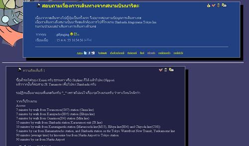 BluePlanet Pantip.com 2012