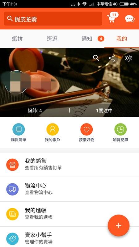 Screenshot_2016-08-19-15-31-28_com.shopee.tw