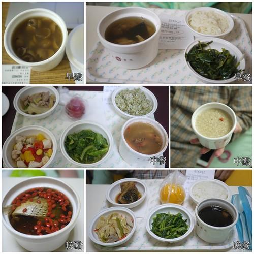 中山醫院住院餐點 @ EriCa's LoveLy Blog :: 痞客邦