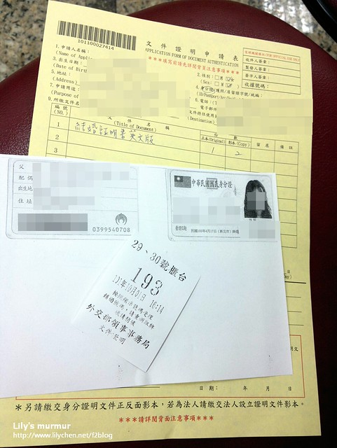 準備好的身份證正反面影本、文件申請表已經抽好的號碼牌。
