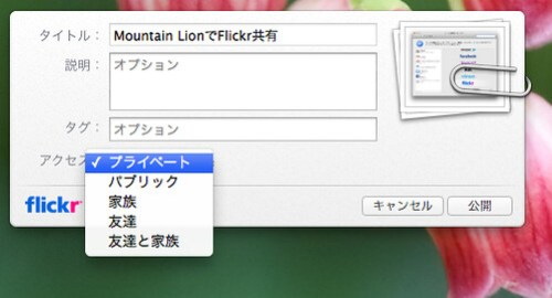 Mountain LionでFlickr共有