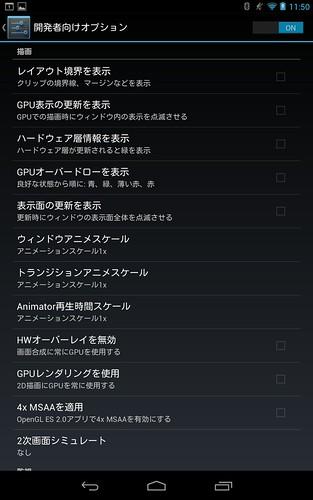 Screenshot_2012-11-24-11-51-18