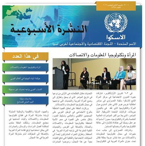 GHC12.Arabic.Screen shot 2012-11-30 at 1.22.15 PM