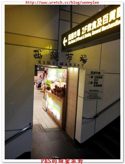 美食【臺北內湖‧西湖市場豚骨家拉麵】 @ P&S的甜蜜派對 :: 痞客邦