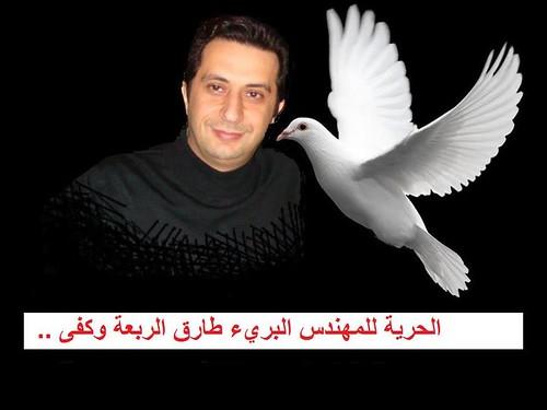 إرتفاع الأصوات المطالبة بإطلاق سراح المهندس طارق عمر الربعة  by sherihane