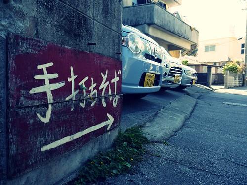 okinawa lunch