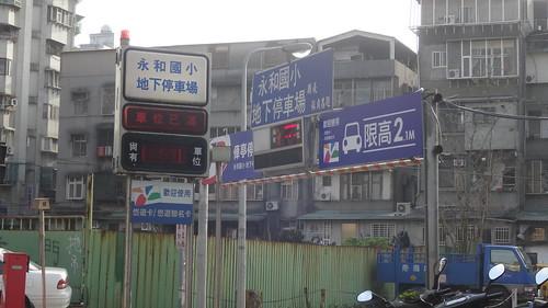 永和國小停車場
