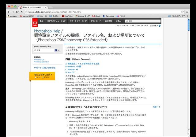スクリーンショット(2013-03-16 9.05.52)